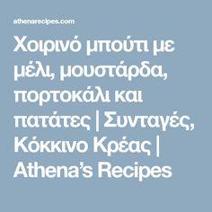 Χοιρινό μπούτι με μέλι, μουστάρδα, πορτοκάλι και πατάτες | Συνταγές, Κόκκινο Κρέας | Athena's Recipes