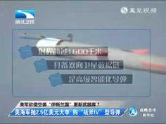 美軍新戰斧導彈性能顛覆傳統 中國大校感嘆