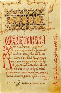 Headpiece, heading, initial K and text, Sheet 11The Four Gospels (1572 y)  1572 y., Novgorod. Paper (379 sheets). In quarto (21 X 14) cm. Semi - unical. The headpieces are in colour. The binding of wooden boards is covered with red velvet; on the upper board there are 5 gilded silver plaques. From the Savvo - Vishersky Monastery near Novgorod; contributed by Novgorod Archbishop Leonid. Novgorod Museum of History, Architecture and Art.
