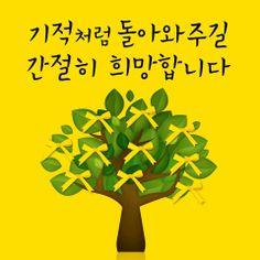 Sewol-ho~