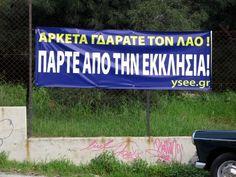 Επιτέλους αναφέρθηκε και ένας ευρωβουλευτής  στο ότι πρέπει να φορολογηθεί η εκκλησία στην Ελλάδα, φυσικά δεν ήταν Ελληνας ευρωβουλευτής .