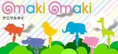 アニマルタイ makimaki(マキマキ) | 商品情報 | ELPA 朝日電器株式会社