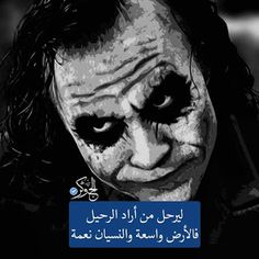 Brazzers British cop Elicia Solis entraps some big cock Beautiful Arabic Words, Arabic Love Quotes, Joker Quotes, Funny Quotes, Wisdom Quotes, Words Quotes, Joker Images, Inspirational Speeches, Bts Funny Videos