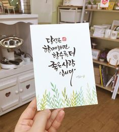 보면 볼 수록 참 좋은 사람 곁에 있나요? #좋은사람 #버들글씨 #캘리엽서 #beodlecalli #calligraphy Korean Writing, Great Words, Caligraphy, Hand Lettering, Diy And Crafts, Typography, Clip Art, Watercolor, Illustration