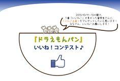 2013.10.10.にタイからの留学生さんたちがつくった「ドラぱん」の人気投票用アルバムです♪ 10/19には帰国してしまう留学生さんたちにもう1つ、何か日本の思い出をプレゼントしたいな、と考えました! 「いいね!」が1番多かった留学生さんに、<ぷれご土産>をプレゼントしたいと思います!! みなさま、ぜひぜひ!、いいね!をお願いします(*^^)v  もちろん、おひとり様、何人にでも「いいね!」頂けます~!  URL:https://www.facebook.com/media/set/?set=a.605319939526001.1073741840.510079395716723&type=1   2013.10.11.