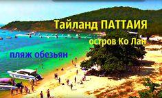 Тайланд ПАТТАЙЯ остров Ко Лан («Коралловый остров») рынок и поездка на ...