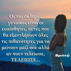 Akrivos etdi eine Greek Quotes, Wise Quotes, Poetry Quotes, Unique Quotes, Inspirational Quotes, Aries Zodiac Facts, Zodiac Signs, Couple Presents, True Words