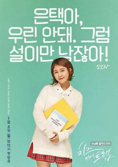 Posters of the main characters of 'Cheese In The Trap' are out. 'Cheese In The Trap' is a romantic thriller about perfect guy Yoo Jeong and Hong Seol who looks right through him. The line up itself is already a cause for issue. Cheese In The Trap Kdrama, Who Are You School 2015, Korean Drama Movies, Korean Dramas, Moorim School, Park Hae Jin, Uncontrollably Fond, Drama 2016, Complicated Love