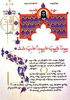 Տէրունական աղօթք-մանրանկարիչ Արտակ Ղուլեան  The Lord's Prayer - miniature Artak Ghulyan