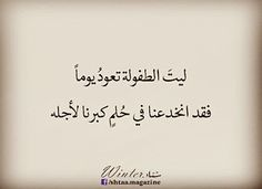 Arabic Words, Arabic Quotes, Facebook O, Music Quotes, Poems, Mindfulness, Wisdom, Comics, Art
