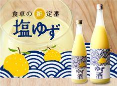 【楽天市場】* 地域から選ぶ > 関西 > 滋賀 > 北島酒造 > 塩ゆず:梅酒屋