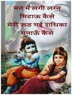 Radha Krishna Love Quotes, Radha Krishna Photo, Krishna Photos, Krishna Art, Krishna Images, Radhe Krishna, Lord Krishna, Lord Shiva, Hi Images
