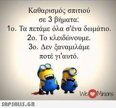 αστειες εικονες με ατακες Funny Greek Quotes, Funny Picture Quotes, Funny Photos, Very Funny Images, Minion Jokes, Funny Statuses, Just Kidding, Funny Moments, Funny Jokes