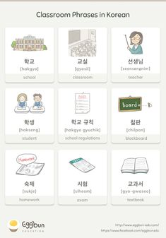Korean Words Learning, Korean Language Learning, Spanish Language, Italian Language, Japanese Language, French Language, Learning Spanish, German Language, Preschool Classroom Setup