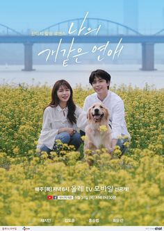 Ah Jung is a un-employed young woman who is looking for a roommate. Her tendency to be over affectionate with boyfriends irritates them and the latest. Korean Drama List, Korean Drama Movies, Korean Dramas, Web Drama, Drama Film, Korean Tv Series, Chines Drama, Romance, Chinese Movies