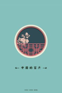 My Hanfu Favorites Pictures of hanfu (han chinese clothing) I like. About Tags Replies Where to Buy Hanfu Chinese Logo, Chinese Typography, Chinese Design, Chinese Style, Chinese Menu, Chinese Gate, Japanese Style, Dm Poster, Japon Illustration