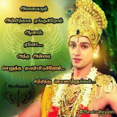 Radheyan Quotes No.128 Cute Krishna, Krishna Art, Radhe Krishna, Lord Krishna, Post Quotes, Life Quotes, Mahabharata Quotes, Geeta Quotes, Krishna Janmashtami