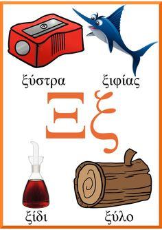 Greek Phrases, Greek Words, Educational Activities, Preschool Activities, Learn Greek, Greek Language, Greek Alphabet, Bullet Journal Notebook, Paper Crafts Origami