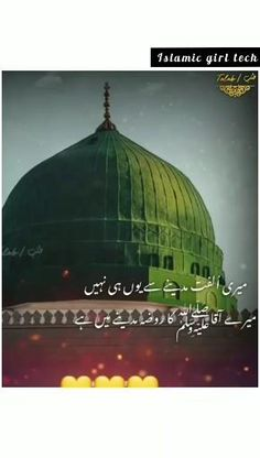 Country Song Lyrics, Country Songs, New Whatsapp Video Download, Beautiful Names Of Allah, Islamic Status, Quran Quotes Love, Islamic Videos, Madina, Deep Words