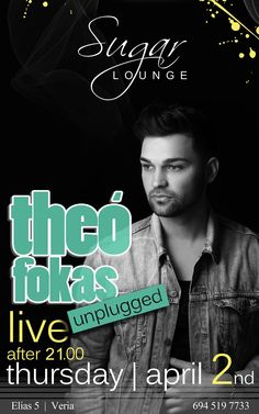 Sugar Lounge - Theo Fokas Unplugged | Verialife