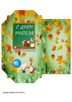 ВАШИ ШАБЛОНЫ!!! ШКОЛЬНОЕ!!! Teachers' Day, Paper Crafts, Printables, Album, School, Box, Mini, Frame, Cards