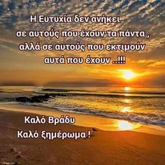 Φωτογραφία Good Night, Good Morning, Qoutes, Life Quotes, Adorable Quotes, Greek Quotes, Picture Quotes, Wise Words, Scenery
