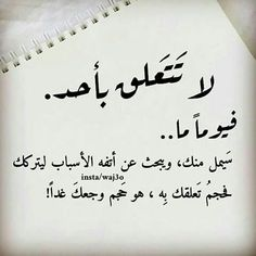 Right True Quotes, Book Quotes, Words Quotes, Real Quotes, Calligraphy Quotes Love, Arabic Love Quotes, Sweet Words, Love Words, Motivational Phrases