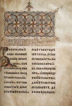 Заглавный лист Евангелия. Феофан Грек