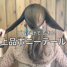 "No iron or pencil needed! ""Rubber only"" arrangement, which is also cute on the go – From Parts Unknown Hair Arrange, Hair Setting, Face Hair, How To Make Hair, Gorgeous Hair, Hair Designs, Cute Hairstyles, Hair Care, Beauty Hacks"