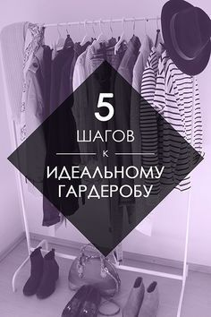 Капсульный гардероб на www.wearnissage.com / capsule wardrobe on www.wearnissage.com #style #capsulewardrobe #minimalism #outfits #капсульныйгардероб #стиль #минимализм
