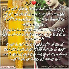 Famous Novels, Best Novels, Romantic Novels To Read, Best Quotes, Life Quotes, Quran Pak, Quotations, Urdu Quotes, Qoutes