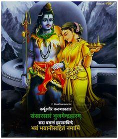 "- Lord Shiva is called as Devo ke Dev ""Mahadev"", He is the supreme God and to make Lord Shiva happy one should always chant ""OM NAMAH SHIVAY. Shiva Linga, Mahakal Shiva, Shiva Art, Krishna, Shiva Parvati Images, Lord Rama Images, Shiva Photos, Lord Shiva Hd Wallpaper, Lord Shiva Family"