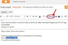 Χωρίς ειρμό: Πώς δημιουργώ σύνδεσμο σε κείμενο ή εικόνα;