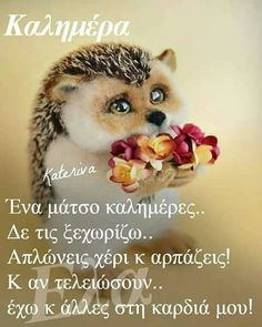 Good Night, Good Morning, Greek Quotes, Picture Quotes, Quote Pictures, Smiley, Beautiful, Cards, Animals
