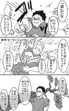 akira (@akirabcde) さんの漫画 | 111作目 | ツイコミ(仮) Haikyuu Manga, Manga Anime, Iwaoi, Cheer Me Up, Akira, Twitter Sign Up, Comics, Manga, Comic Book