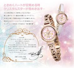 """""""sailor moon"""" """"sailor moon merchandise"""" """"sailor moon collectibles"""" """"sailor moon toys"""" """"sailor moon compact"""" """"sailor moon watch"""" """"sailor moon jewelry"""" """"sailor moon accessories"""" """"wired f"""" seiko watch """"crystal star"""" anime japan shop Sailor Moon Jewelry, Sailor Moon Toys, Watch Sailor Moon, Sailor Moon Outfit, Moon Watch, Sailor Moon Collectibles, Sailor Moon Merchandise, Japan Shop, Anime Japan"""
