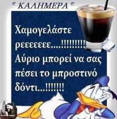 Greek Quotes, I Laughed, Good Morning, Tableware, Funny, Anastasia, Smile, Buen Dia, Dinnerware
