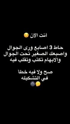 Arabic Funny, Arabic Jokes, Funny Arabic Quotes, Funny Photo Memes, Funny Photos, Funny Jokes, Life Quotes Pictures, Photo Quotes, Poetry Quotes