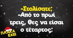 Minions, Wise Words, Funny Quotes, Greek, Mary, Jokes, Weather, Humor, Watch