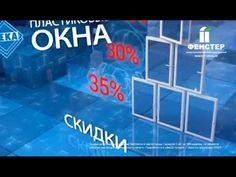Весь май 2017 г. - скидки на 1-е окно 25%, на 2-е окно 30%, на 3-е окно - 35%! Успевайте! Подробности в офисах продаж, звоните: Иркутск 505-500, Улан-Удэ 44-00-44