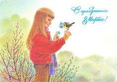 Счастливый первый день весны! (Владимир Зарубин, 1987)