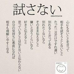 好きな相手を試さない|女性のホンネ川柳 オフィシャルブログ「キミのままでいい」Powered by Ameba
