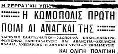 Δημιουργία - Επικοινωνία: Ιούνιος 1934 Πρώτη Σερρών !!