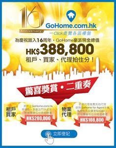 Jetso Magazine HK 著數情報: Go Home.com.hk 有錢分! 租戶、買家、代理齊齊分!