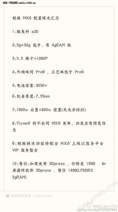 Interesante: Se filtra una fotografía y las supuestas especificaciones del Meizu MX6