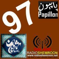 پاپیون برنامه ۹۷ سه شنبه ۱۲ آگِست ۲۰۱۴ by Shemroon24/7Radio on SoundCloud