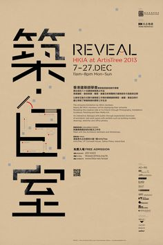 REVEAL- HKIA at ArtisTree 2013