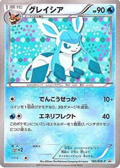 Pokemon Center 2012 Eevee Collection Binder Glaceon Promo Card #185/BW-P