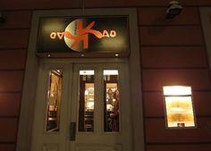 Kao Kao, one of my favorite Thai restaurants in Munich.