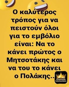 """1 """"Μου αρέσει!"""", 0 σχόλια - ₲ł₳₦₦ł₴ 🇬🇷 ₮ØɄⱤØɄ₦₮Ⱬ₳₦ (@giannis__tourountzan) στο Instagram Funny Jokes, Lol, Memes, Greece, Husky Jokes, Meme, Jokes, Fun, Hilarious Jokes"""
